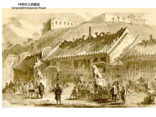 1830 年文武廟前 temple@Hollywood Road