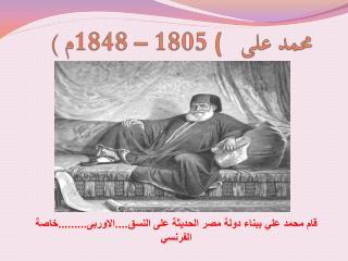 محمد على    ( 1805 – 1848م )