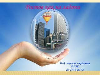 Ростов как на ладони