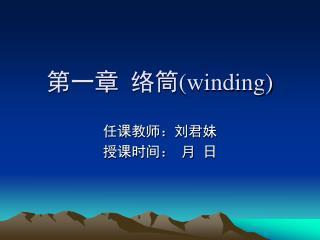 第一章 络筒 (winding)