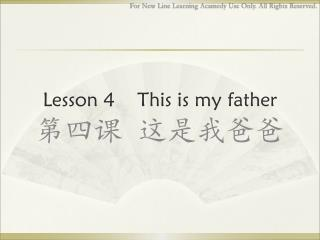 Lesson 4     This is my father