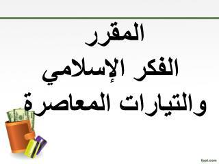 المقرر   الفكر الإسلامي والتيارات المعاصرة