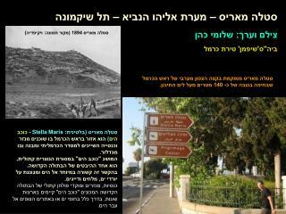 סטלה מאריס – מערת אליהו הנביא – תל שיקמונה צילם וערך: שלומי כהן ביה