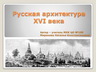 Русская архитектура  XVI  века