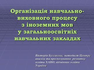 Організація навчально-виховного процесу  з іноземних мов  у загальноосвітніх  навчальних закладах