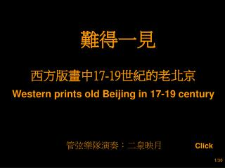 西方版畫中 17-19 世紀的老北京 Western prints old Beijing in 17-19 century