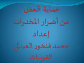 حماية  العقل  من  أضرار المخدرات إعداد محمد فنخور العبدلي القريــــــــات