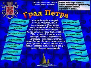 Санкт- Петербург – город                                                 особый, удивительный и