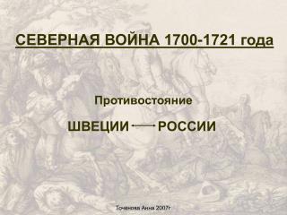 СЕВЕРНАЯ ВОЙНА 1700-1721 года