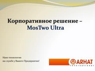 Корпоративное решение – MosTwo  Ultra