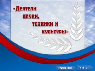 Астафьев Петр Евгеньевич
