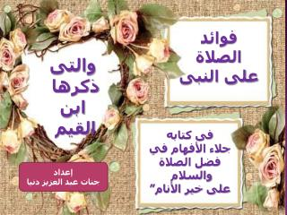 فوائد الصلاة على النبى