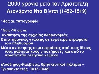 2000 χρόνια μετά τον Αριστοτέλη