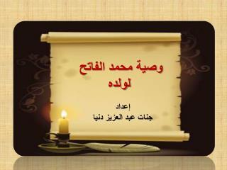 وصية محمد الفاتح  لولده