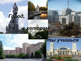 Город,            в котором                             ты учишься
