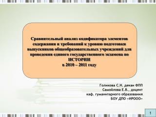Голикова С.Н. декан ФПП Самойлова Е.В., доцент  каф. гуманитарного образования  БОУ ДПО «ИРООО»