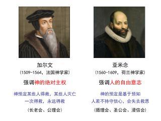 加尔文 (1509-1564 ,法国神学家 )