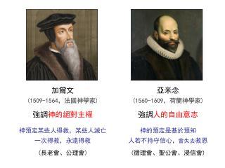 加爾文 (1509-1564 ,法國神學家 )
