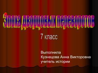 Выполнила Кузнецова Анна Викторовна учитель истории