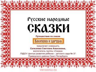 Путешествие по сказке  предлагает совершить  Селезнева Светлана Алексеевна,