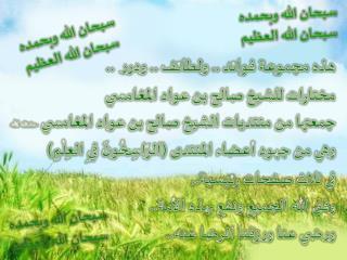 هذه مجموعة فوائد  .. ولطائف .. ودرر   .. مختارات للشيخ صالح بن عواد  المغامسي