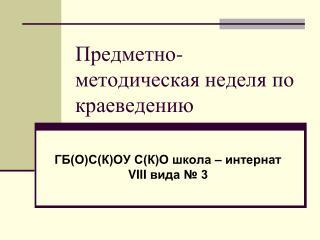 Предметно-методическая неделя по краеведению