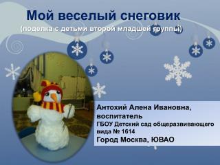 Мой веселый снеговик (поделка с детьми второй младшей группы)