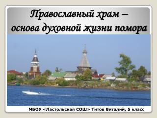 Православный храм –  основа духовной жизни помора