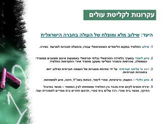 היעד:  שילוב מלא ומוצלח של העולה בחברה הישראלית