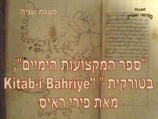 """""""ספר המקצועות הימיים"""",  בטורקית """" Kitab-i Bahriye""""  מאת פירי ראיס"""