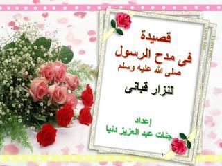 قصيدة  فى مدح الرسول  صلى الله عليه وسلم لنزار قبانى إعداد جنات عبد العزيز دنيا