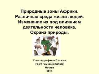 Урок географии в 7 классе ГБОУ Гимназия №1572 Москва 2013