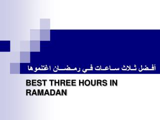 أفــضل ثــلاث ســاعــ ا ت فــي رمــضـــان اغتنموها BEST THREE HOURS IN RAMADAN