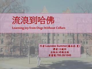 作者 :Lauralee Summer( 蘿拉莉 · 夏 ) 譯者 : 王敏玲 出版社 : 時報出版 索書號 :785.28/1045