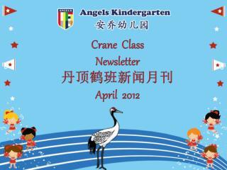 Crane  Class Newsletter 丹顶鹤班新闻月刊 April  2012