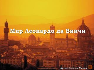 Мир Леонардо да Винчи
