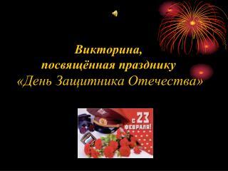 Викторина,  посвящённая празднику «День Защитника Отечества»