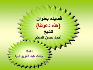 قصيده بعنوان  {هذه دعوتنا} للشيخ  أحمد حسن المعلم