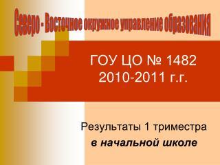 ГОУ ЦО № 1482 2010-2011 г.г.
