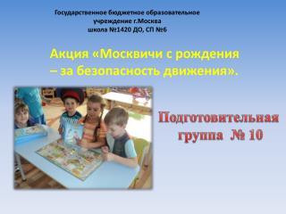 Акция «Москвичи с рождения – за безопасность движения».