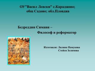 "ОУ""Васил Левски"" с.Караджово;  общ Садово; обл.Пловдив"