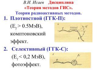 В.И. Исаев     Дисциплина «Теория методов ГИС». Теория радиоактивных методов.