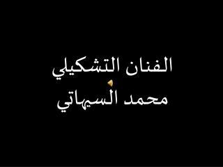 الفنان التشكيلي  محمد السيهاتي
