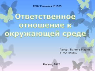 Автор: Тюнина Мария 5 «А» класс.