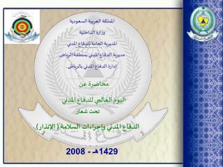 المملكة العربية السعودية وزارة الداخلية المديرية العامة للدفاع المدني