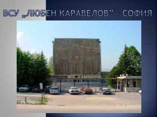 """ВСУ """"Любен Каравелов"""" – София"""