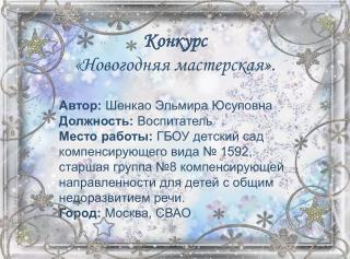 Конкурс «Новогодняя мастерская».