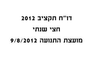 """דו""""ח תקציב 2012 חצי שנתי מועצת התנועה 9/8/2012"""
