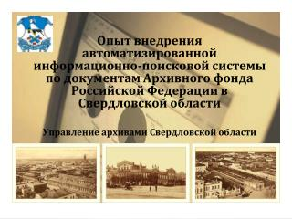 Архивная служба Свердловской области