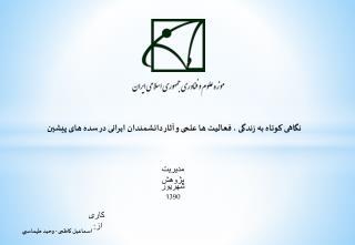 نگاهی کوتاه به زندگی ، فعالیت ها علمی و آثار دانشمندان ایرانی در سده های پیشین